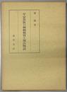 平安貴族の婚姻慣習と源氏物語  (正誤表共)