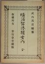 横須賀港独案内  全  横須賀郷土資料叢書 復刻版