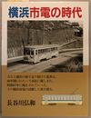 横浜市電の時代