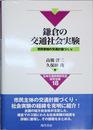 鎌倉の交通社会実験 市民参加の交通計画づくり