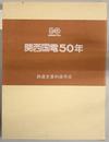 関西国電50年  関西国電開業50周年記念出版
