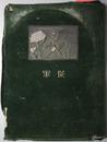 従軍  昭和7年満州事変上海派遣軍記念写真帖
