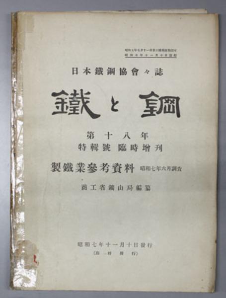 協会 日本 鉄鋼