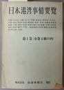 日本港湾事情要覧  第1~4巻(4冊) 1964年改訂版