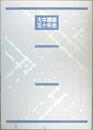 大木建設五十年史 1945〜1995
