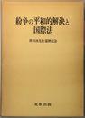 紛争の平和的解決と国際法    皆川洸先生還暦記念