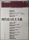 現代史と民主主義  年報・日本現代史 第2号:1996