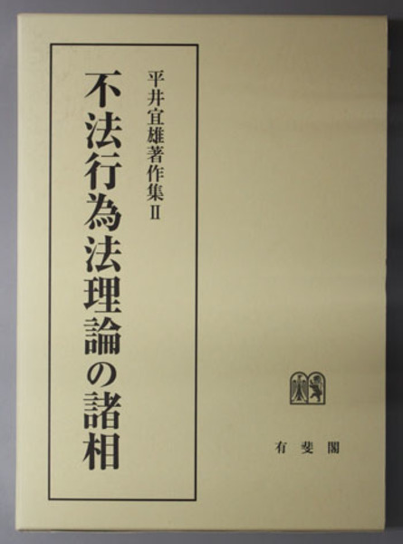 不法行為法理論の諸相 平井宜雄著作集 2( 平井 宜雄 著) / 古本、中古 ...