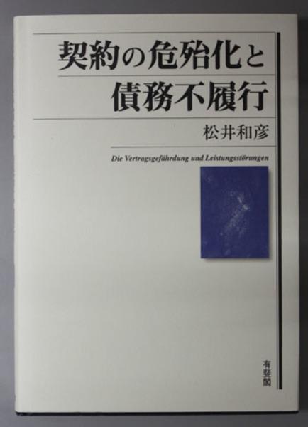契約の危殆化と債務不履行( 松井...