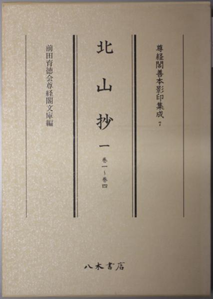 北山抄 (尊経閣善本影印集成 7...