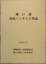 神戸港港島トンネル工事誌 (神戸港港島トンネル写真集共2冊)