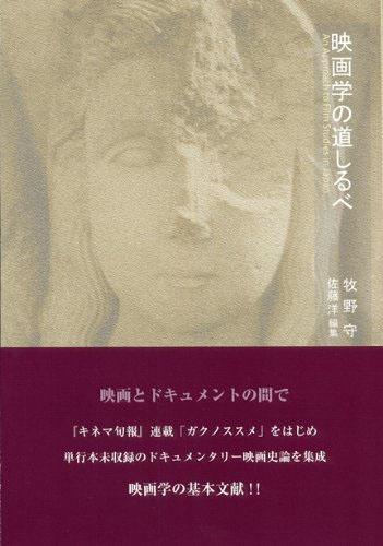映画学の道しるべ An Approach to Film Studies in Japan(牧野守 ...