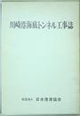 川崎港海底トンネル工事誌  上・下巻(2冊)