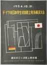 ドイツ対日本学生対抗陸上競技横浜大会  [大会記録記入あり] 1954:1...