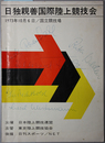 日独親善国際陸上競技会  [大会記録記入あり] 1973年10月6日於国立...