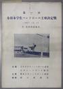 全日本学生ハンドボール王座決定戦  1957.12.15 於 後楽園競輪場...