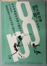 全日本東西対抗陸上競技大会/全日本女子三部対抗陸上競技大会  [学連創立4...