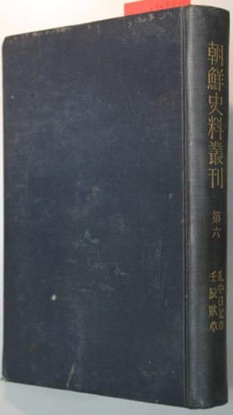朝鮮史料叢刊