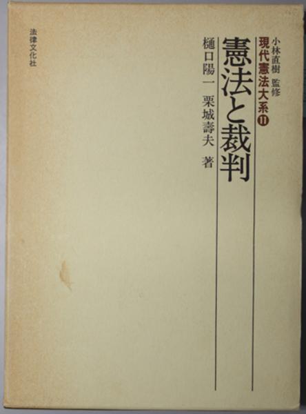 憲法と裁判 現代憲法大系 11( 樋...