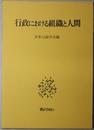 行政における組織と人間  年報行政研究 11