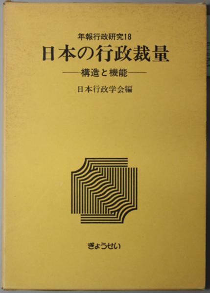 日本の行政裁量 構造と機能(年報行政研究 18)( 日本行政学会 編 ...