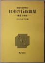 日本の行政裁量  構造と機能(年報行政研究 18)