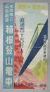 箱根登山電車  本邦唯一の山岳鉄道[箱根登山電車沿線図(鳥瞰図)・電車賃金...