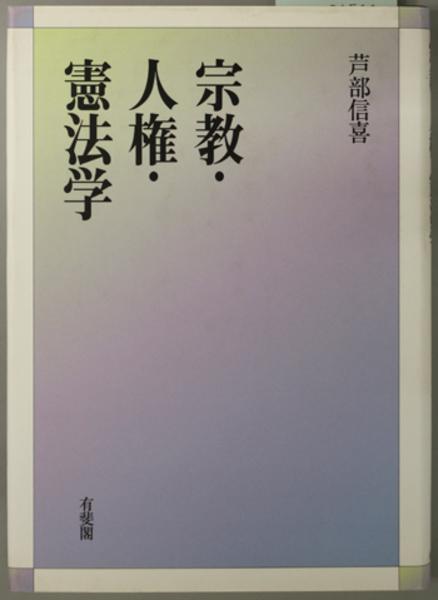 宗教・人権・憲法学 ( 芦部 信喜 著) / 文生書院 / 古本、中古本、古 ...