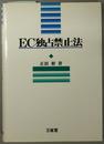 EC独占禁止法