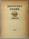 日本プロテスタント・キリスト教史