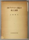 日本プロテスタント教会の成立と展開