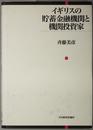 近代欧州経済史入門 (講談社学術文庫1226)