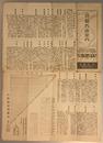 沿線名所案内    大鉄電車沿線案内図/旅客運賃表/他
