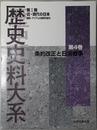 条約改正と日清戦争 歴史史料大系 第1期 近・現代の日本 西欧・アジアとの...