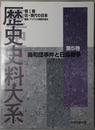 義和団事件と日露戦争 歴史史料大系 第1期 近・現代の日本 西欧・アジアと...
