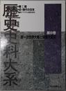 第一次世界大戦と関東大震災 歴史史料大系 第1期 近・現代の日本 西欧・ア...