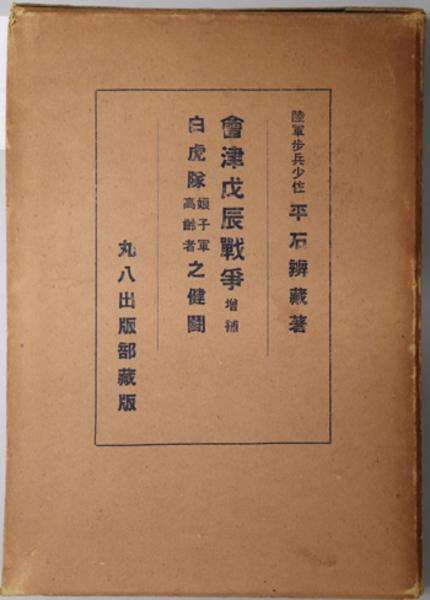 会津戊辰戦争 白虎隊娘子軍高齢者之健闘( 平石 弁蔵 著) / 文生書院 ...