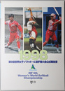 第9回世界女子ソフトボール選手権大会公式報告書 1998 (正誤表共)