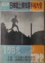 日本陸上競技選手権大会  1952.10.4 10:00/10.5 9:0...