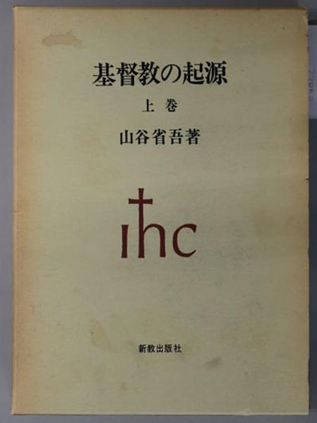 基督教の起源( 山谷 省吾 著) / ...