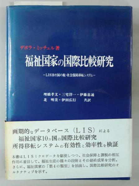 福祉国家の国際比較研究 LIS10カ...