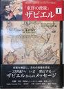 東洋の使徒ザビエル 1  大航海時代におけるヨーロッパとアジアの出会い(C...