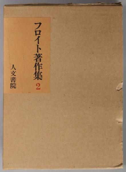 フロイト著作集 夢判断( 高橋 義孝 訳) / 文生書院 / 古本、中古本、古 ...