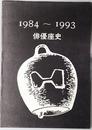 俳優座史  1984~1993