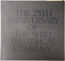聞き書き四季の25年  劇団四季創立25周年記念
