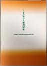 こんにゃく座の30年 公演記録・年表(おぺら小屋 第68号)