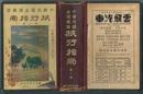 中華民国全国鉄路旅行指南 (華文)  中華民国二十三年七月 第1期(附図共)