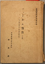 フィータム報告  上海租界行政調査報告(満鉄国際叢書 第4・5・6編) 上...
