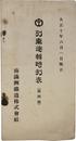列車運転時刻表  満州線/大正10年6月1日改正
