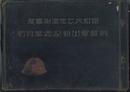 昭和六・七年満州事変朝鮮軍出動記念写真帖